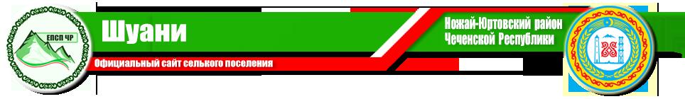 Шуани | Администрация Ножай-Юртовского района ЧР